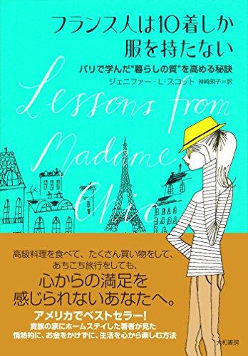 【ミニマリスト本】フランス人は10着しか服を持たない:ジェニファー・L・スコット(レビュー記事)