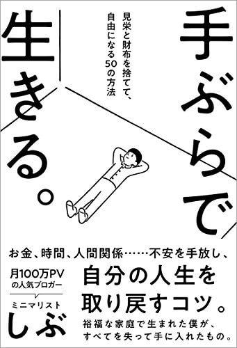 【ミニマリスト本】手ぶらで生きる。:ミニマリストしぶ(レビュー記事)