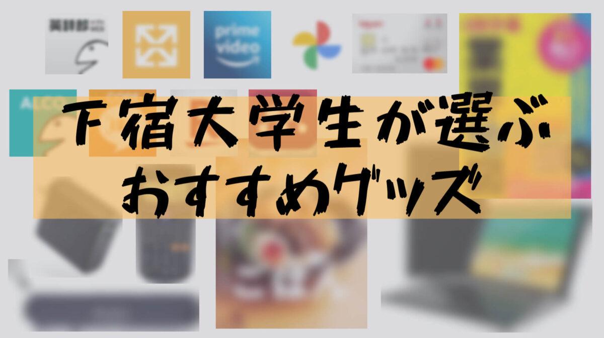 【大学生おすすめグッズ】東京で一人暮らしする大学生が選ぶ便利グッズ・サービスを紹介!