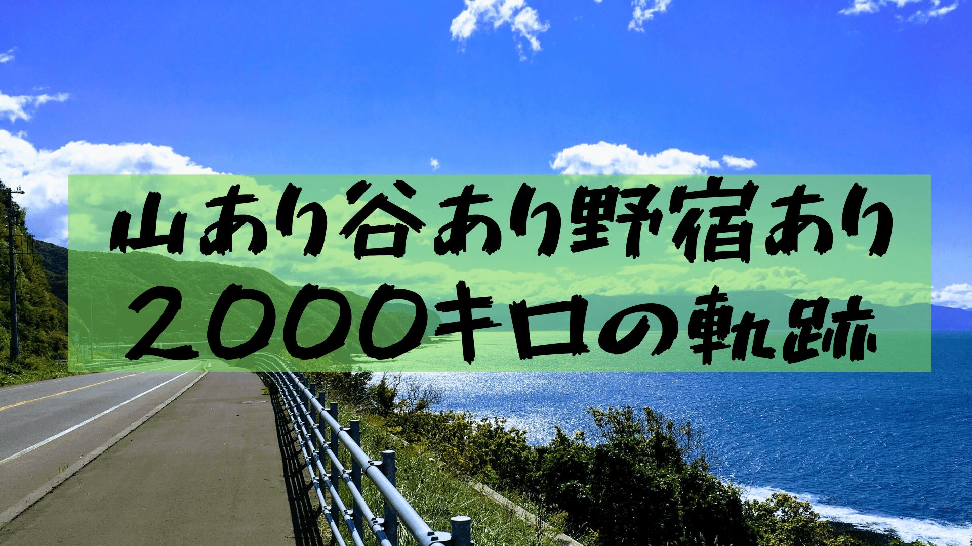 【北海道自転車一周】大学生が北海道を1ヶ月で旅行したルートや日程、持ち物を紹介!