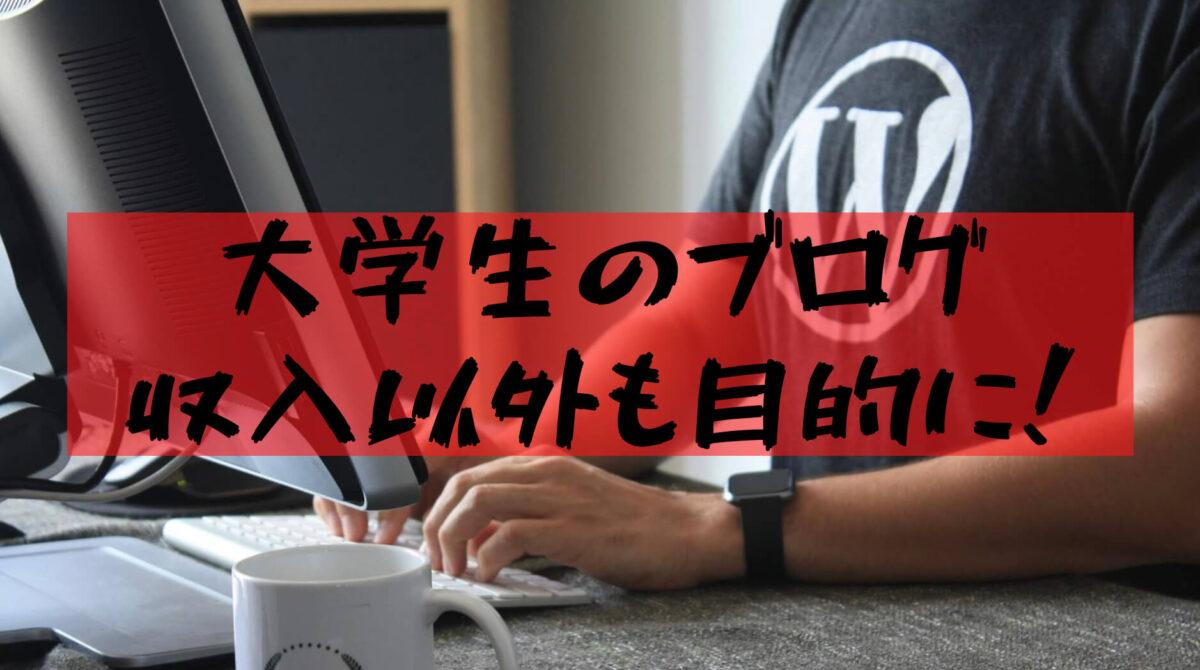 【大学生ブログ】大学生が稼げないけどブログをやるべき理由9つと運営に便利なサイト