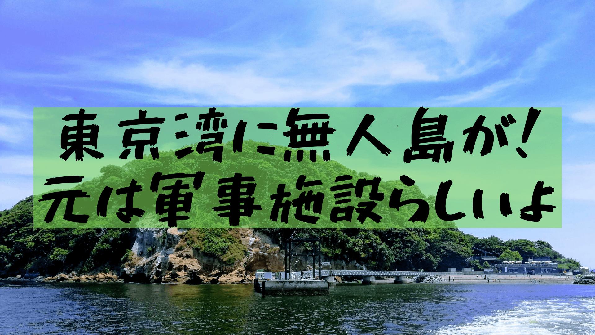 【無人島】東京湾に浮かぶ無人島「猿島」へはフェリーでしか行けない!
