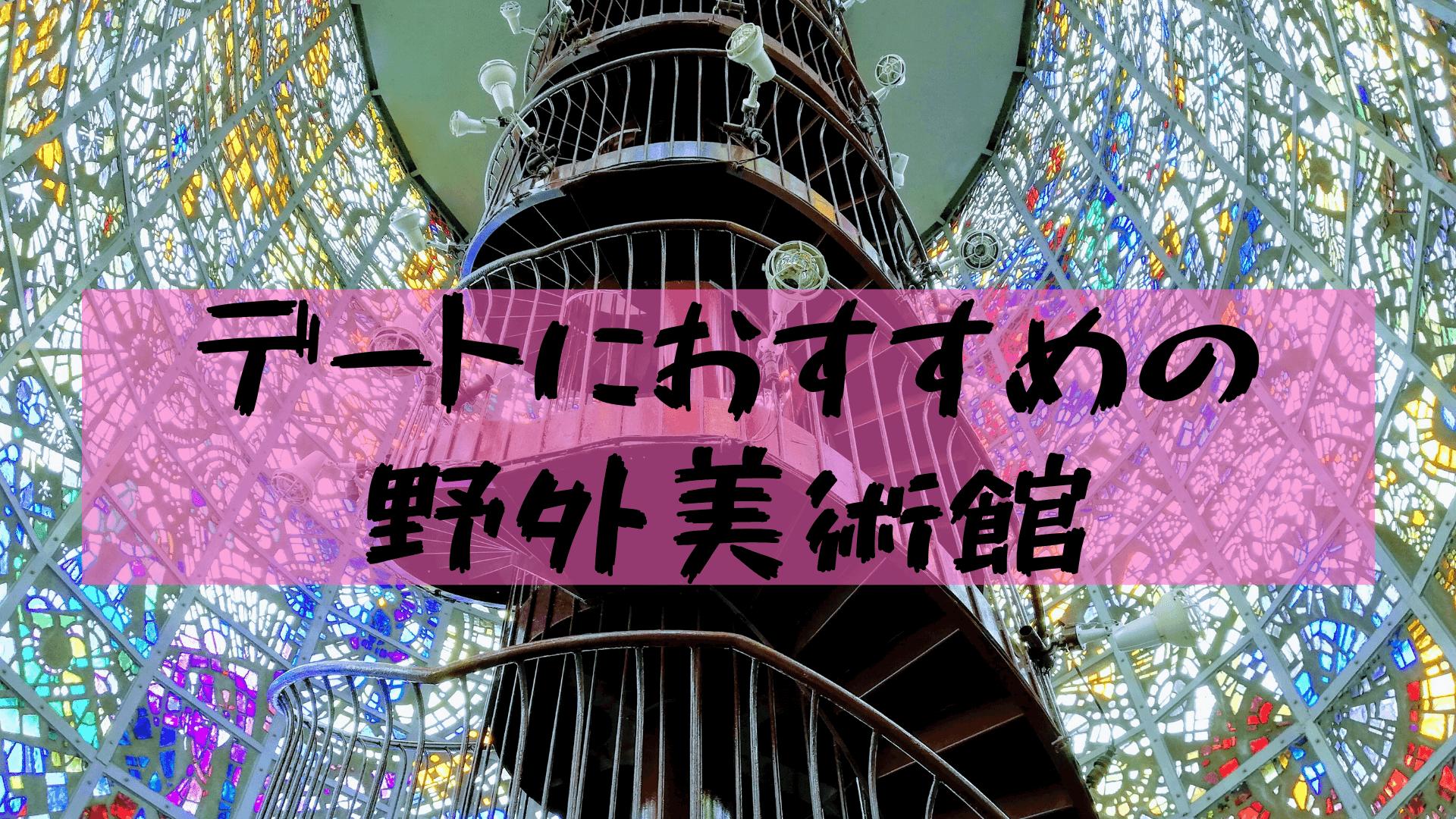 【彫刻の森美術館】箱根にある野外美術館「彫刻の森美術館」へ芸術好きの原点を思い出しに行ってきた