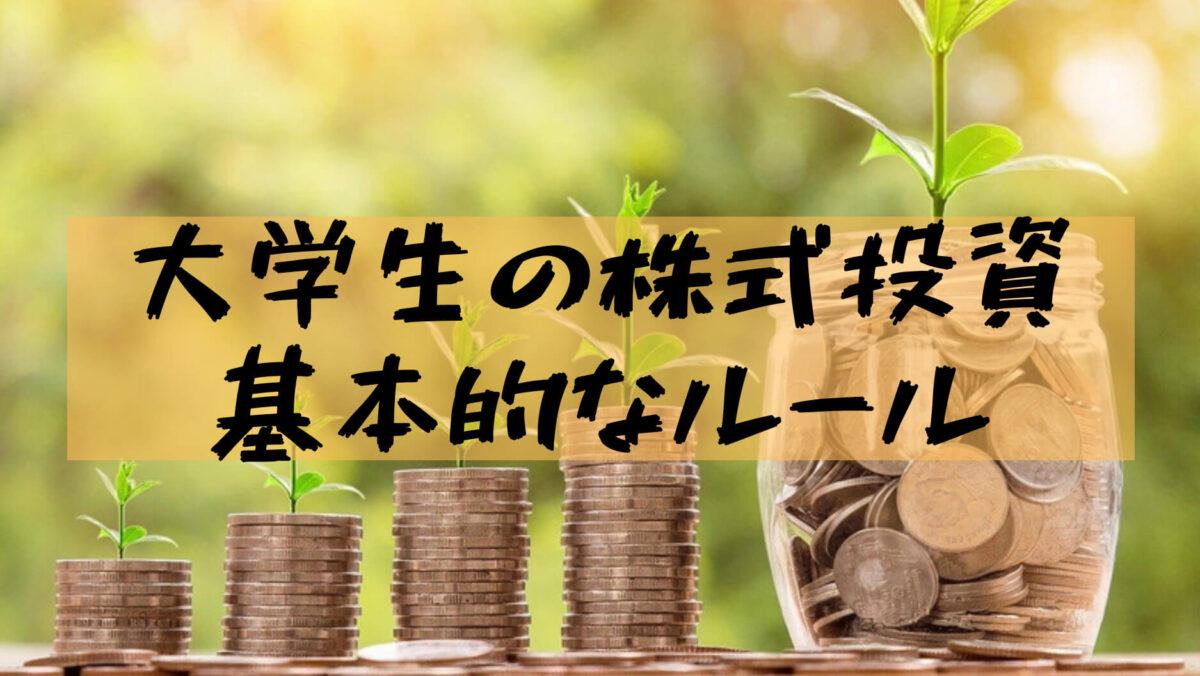 【大学生の株】NISAや株式投資は危険?失敗を避けるために大学生が知っておきたいことを紹介!