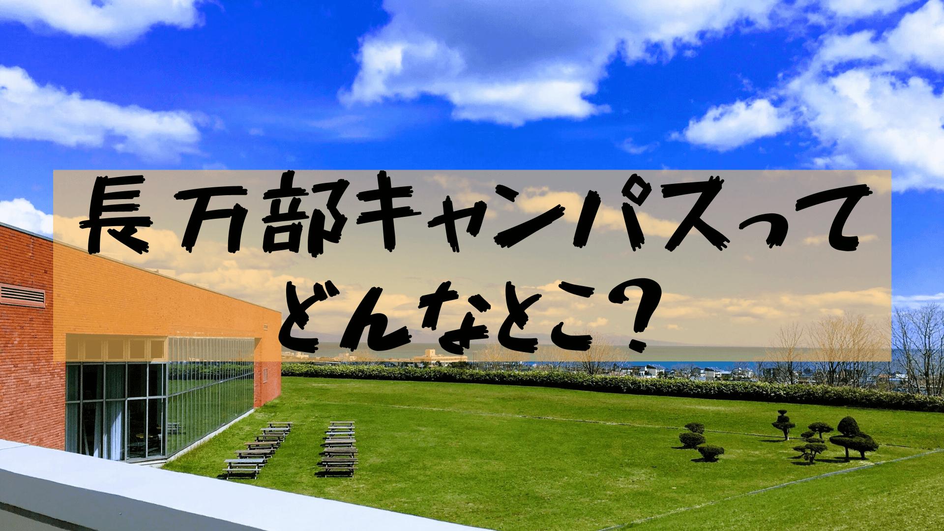 【東京理科大学】長万部キャンパスが2020年に閉鎖?基礎工学部に代わり経営学部が移動