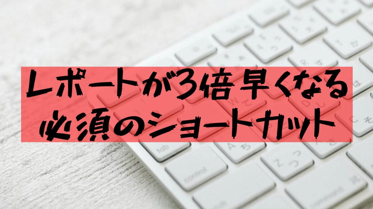 【ショートカットキー】理系大学生がレポート作成時に使う便利なショートカットキーまとめ