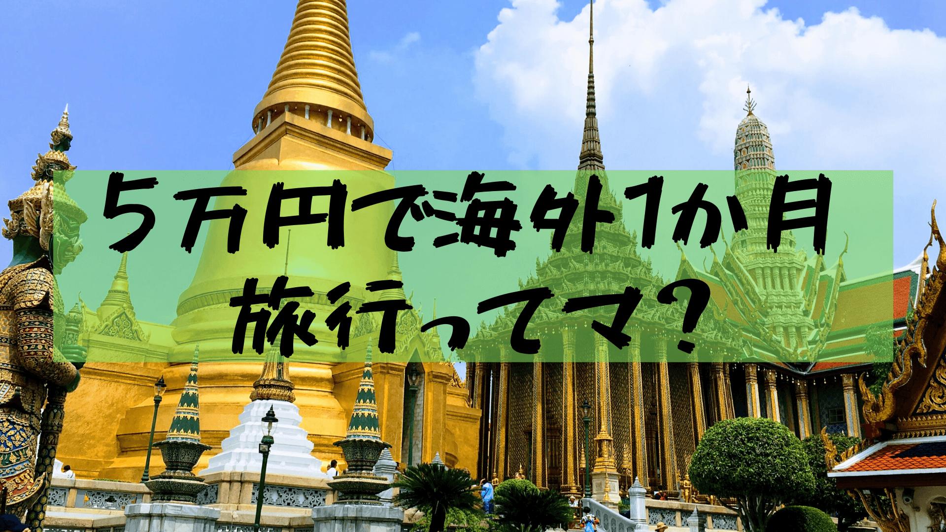 【大学生タイ旅行】大学生バックパッカーは手軽、安心、刺激的な東南アジアがおすすめ!持ち物・日程など