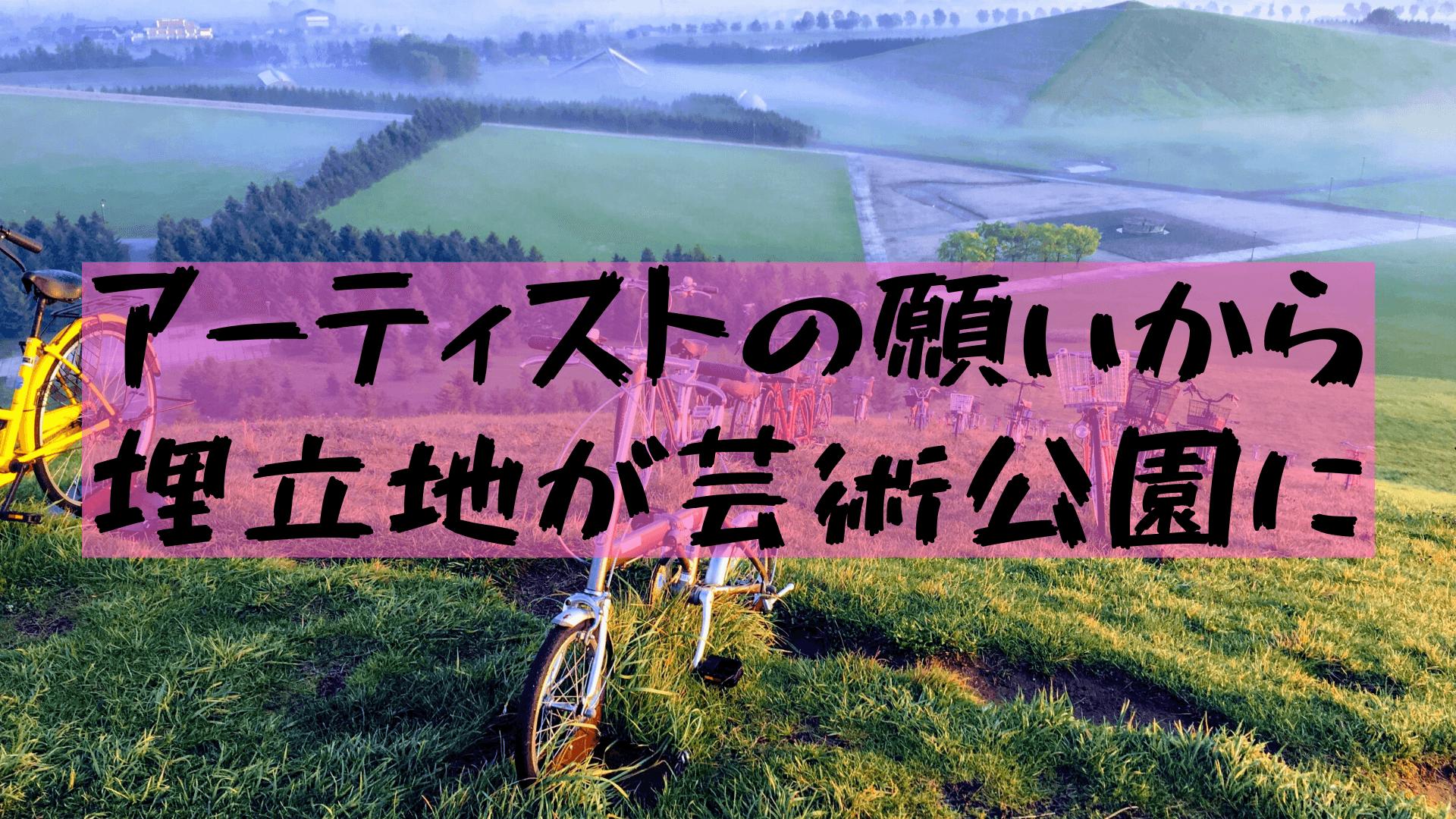 【モエレ沼公園】北海道、札幌の現代アートが体感できる芸術公園は世界的な芸術家イサム・ノグチが設計