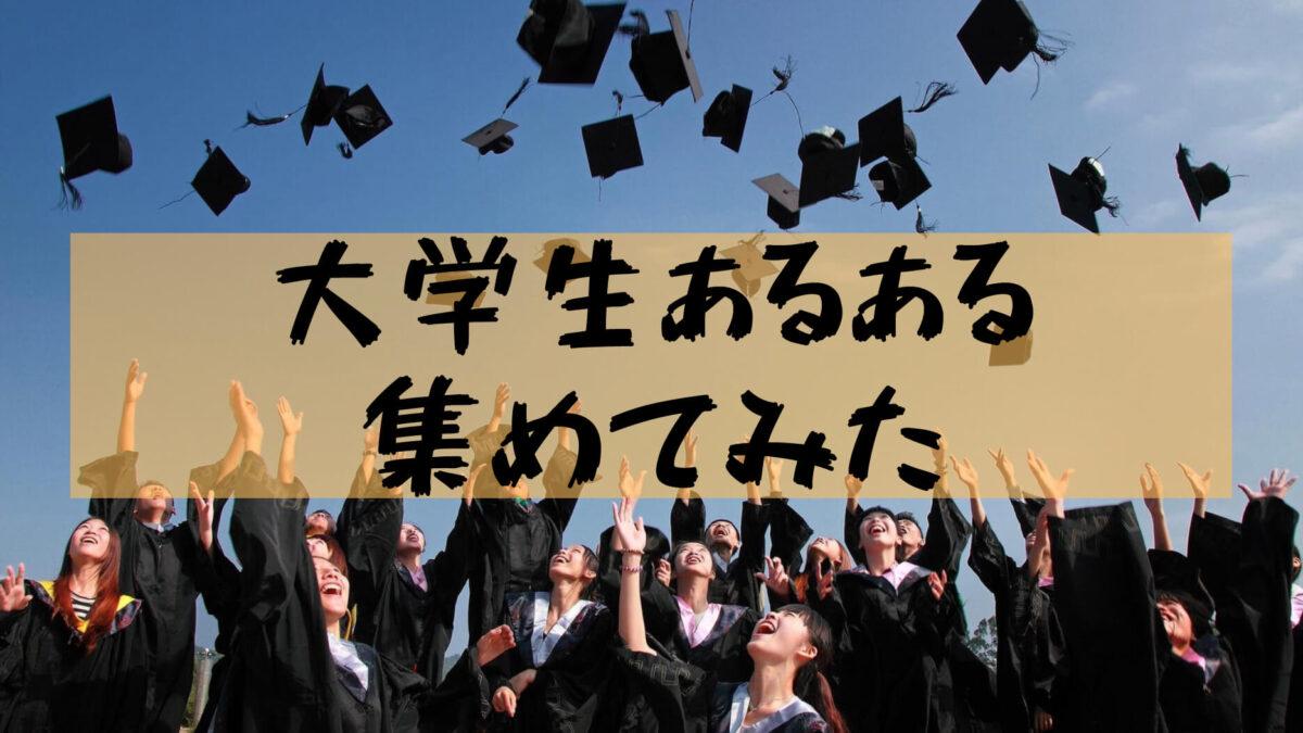 【大学生あるある】一般的な大学生あるある!それに加えて「理系大学生あるある」も