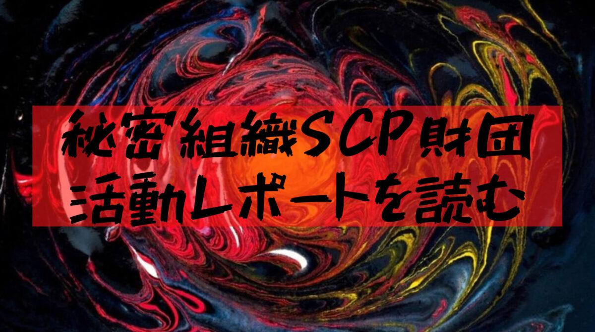 【SCP財団】世界的組織の活動概要と保有する「特別収容保護プロトコル」について