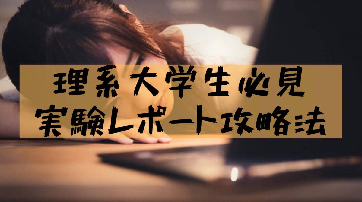 【実験レポート】終わらない大学生必見!レポートを早く終わらせる書き方のコツを紹介!