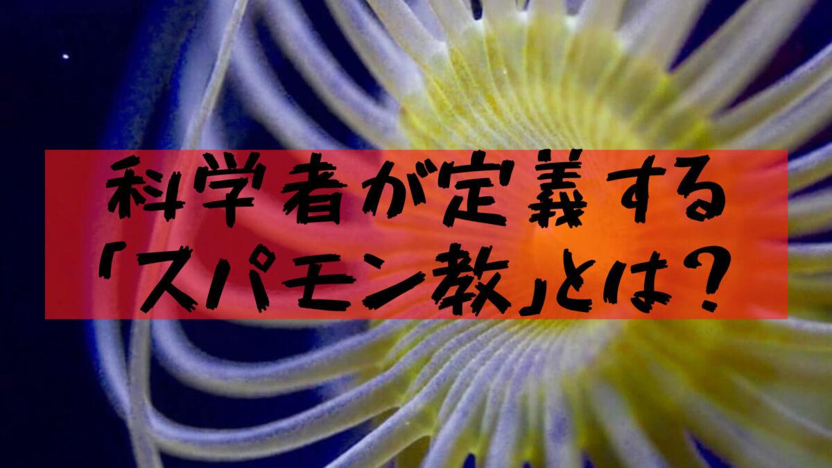【FSM教】物理屋が提唱した怪しい宗教「空飛ぶスパゲッティモンスター教」ってなんだ?