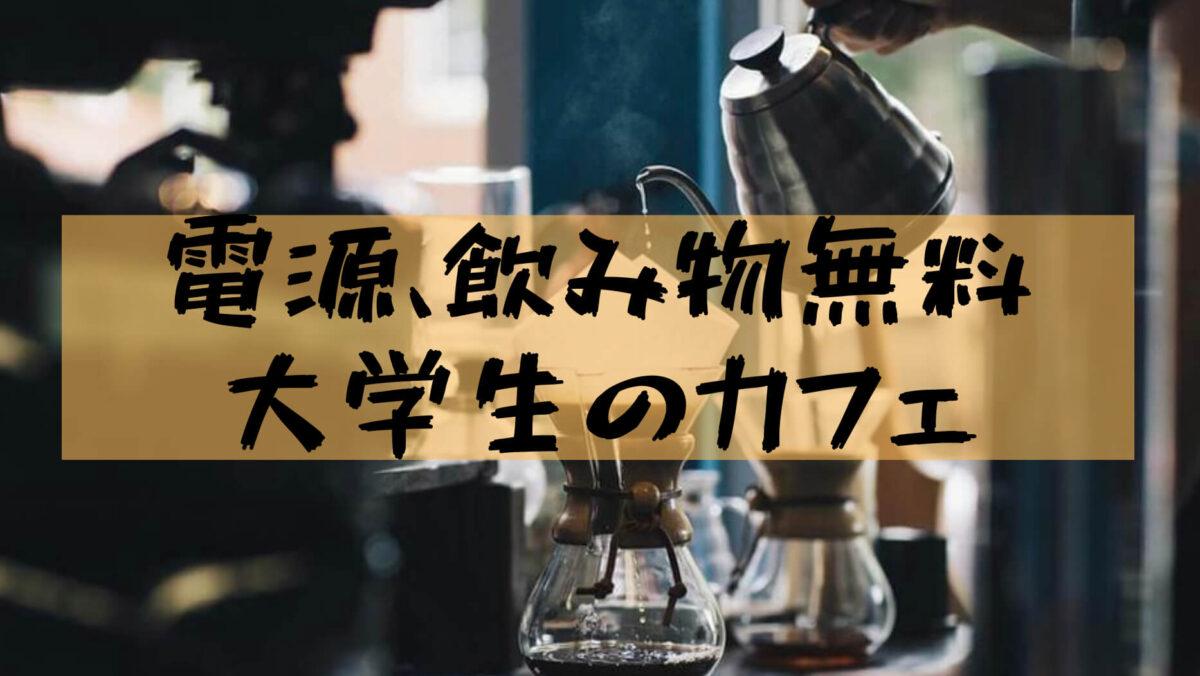 【知るカフェ】大学生が無料で楽しめるカフェが全国に登場!コンセントやWiFiも使えるよ