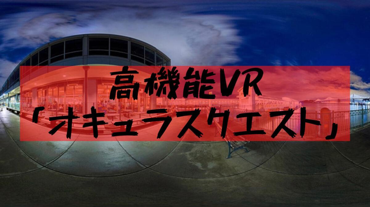 VR「オキュラスクエスト」をプレイ!安く利用できるサービスと端末でできること!