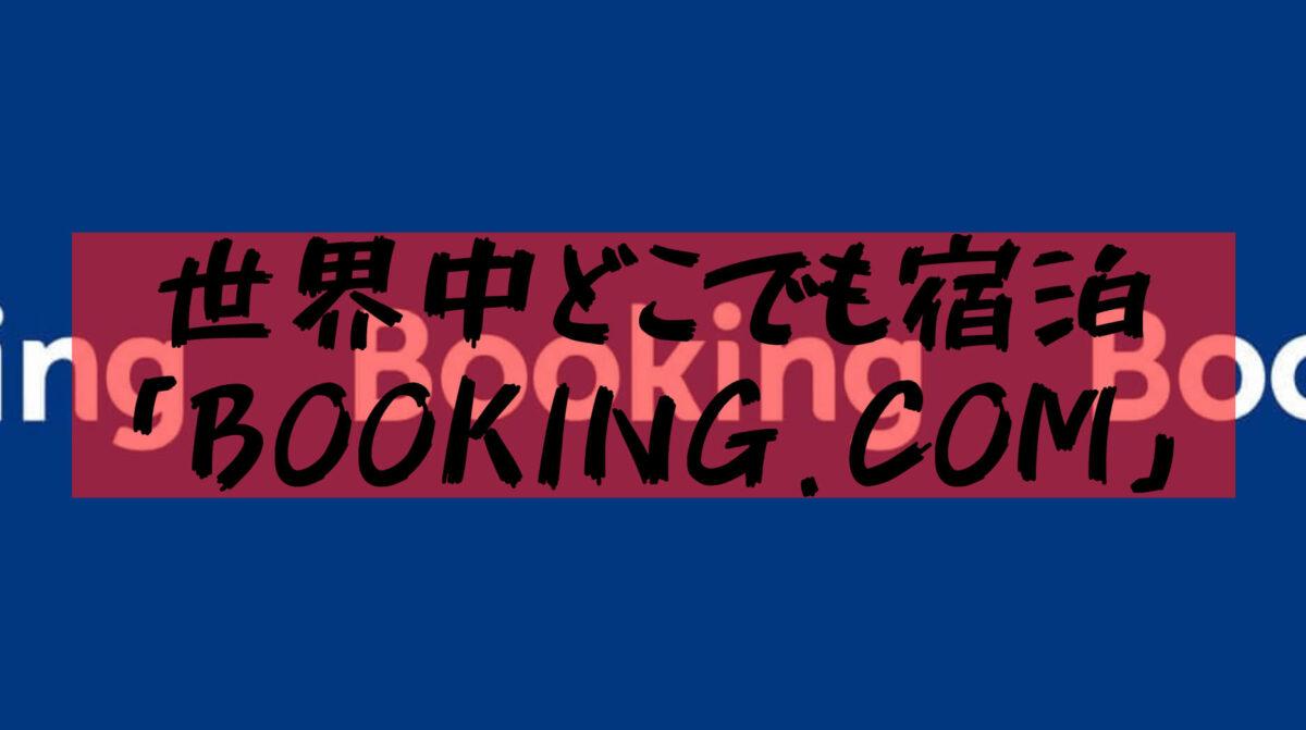 【Booking.com】大学生バックパッカーに必須の予約アプリのメリットと使い方を簡単に説明!