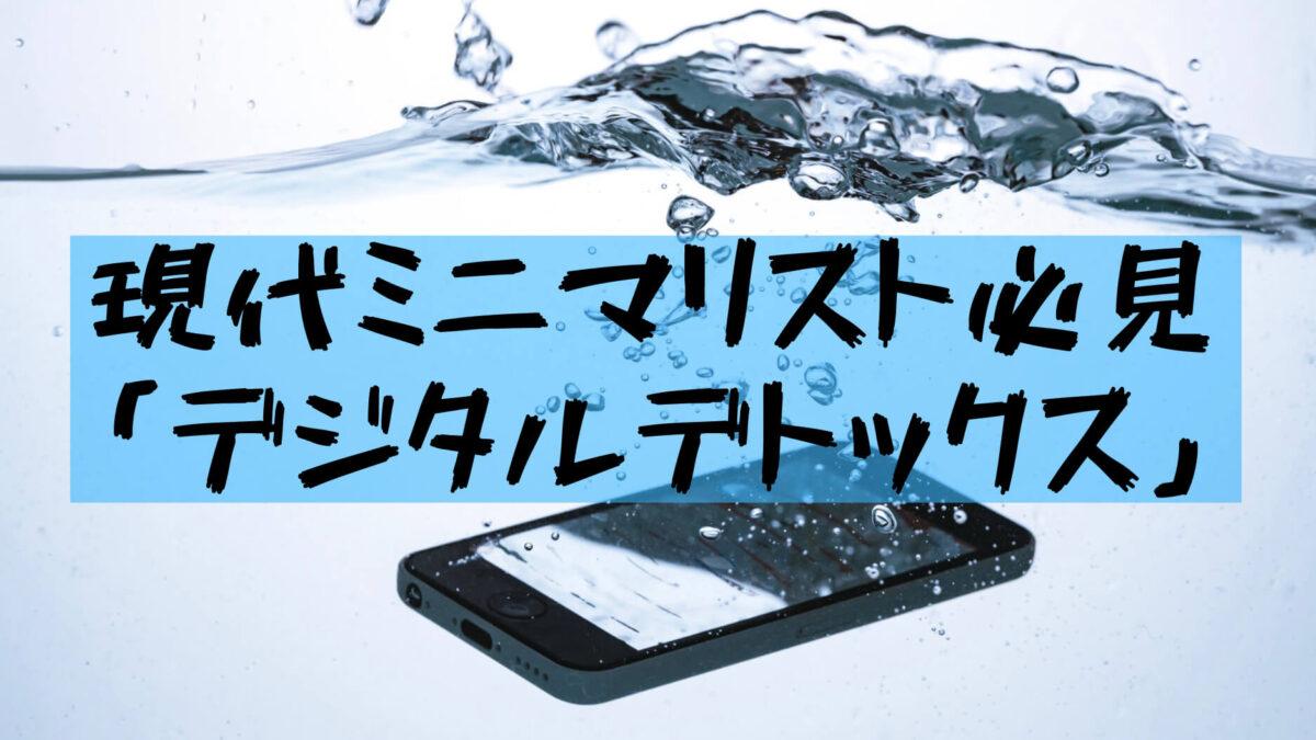【デジタルデトックス】ミニマリスト思考でスマホ中毒・情報過多などから距離を置いてみる!