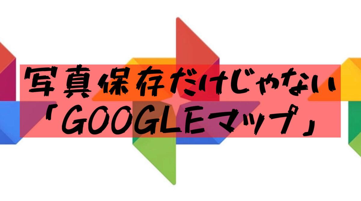 【Googleフォト】海外旅行のスマホ紛失からデータを守るアプリ!保存写真から翻訳や画像検索もできる