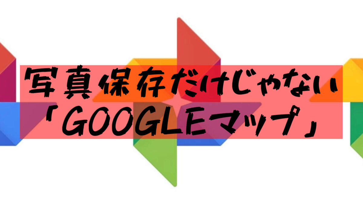 【googleフォト】旅行に便利な写真保存アプリは他にも便利機能がたくさん!