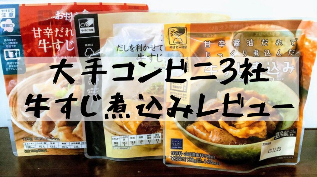 【コンビニ牛すじ煮込み】セブン/ローソン/ファミマの牛すじを食べ比べ!おいしいのはどれ?