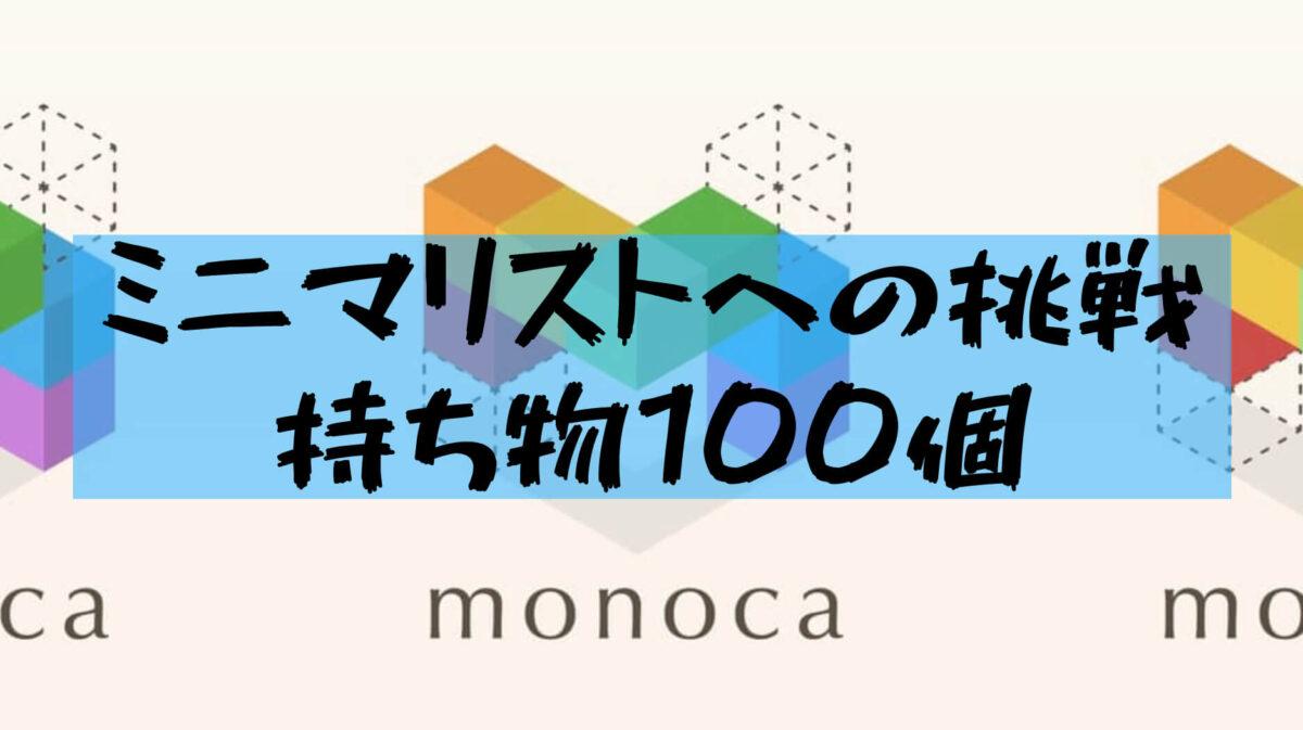 【持ち物管理アプリ】ミニマリストの持ち物は100個に収まるか?「monoca」で検証