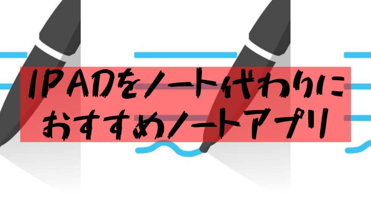 【大学生ノートアプリ】大学の講義で「GoodNotes5」を使って感じた圧倒的なメリット!