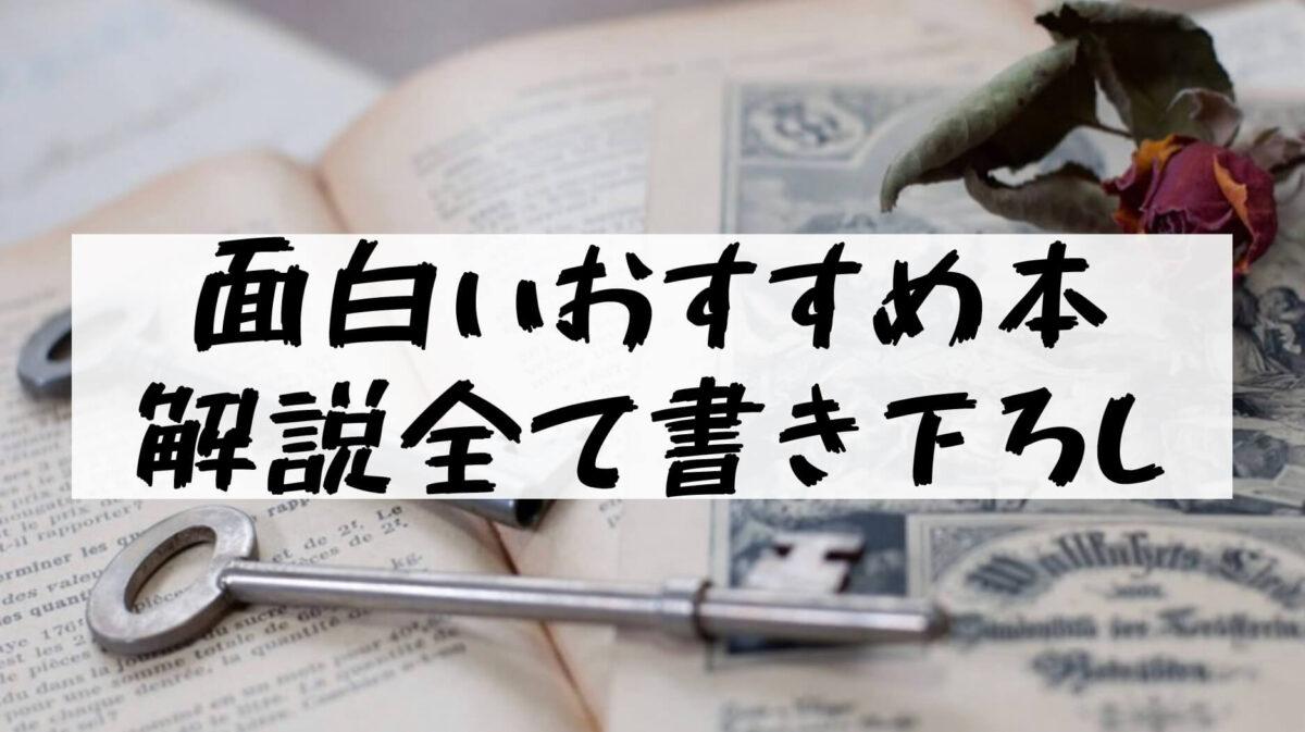 文 読書 大学生 感想