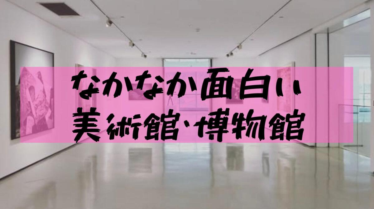 【大学生美術館】大学生がおすすめする美術館/博物館5選!大学生は割引も使ってお得になるよ