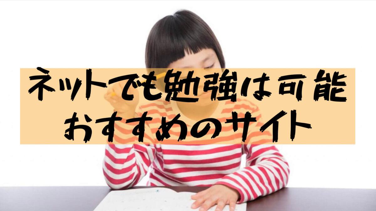 【大学生勉強サイト】無料勉強サイトのおすすめ3選を紹介!ネットで勉強しよう!
