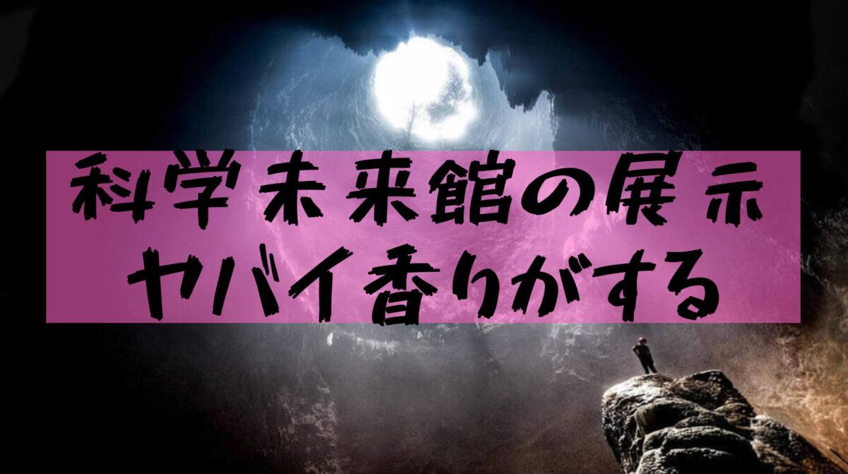【アナグラのうた】日本科学未来館の展示が怖い理由を考察してみた