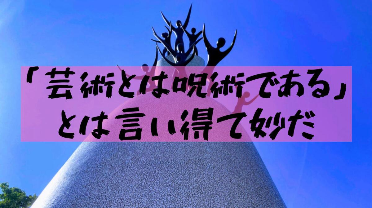 【岡本太郎美術館】緑豊かな川崎市の岡本太郎美術館に行ってきた
