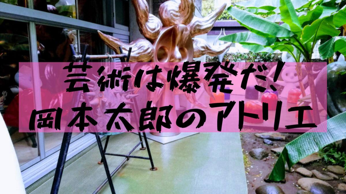 【岡本太郎記念館】渋谷駅の「明日への神話」と岡本太郎のアトリエがあった記念館へ!芸術は爆発だ!
