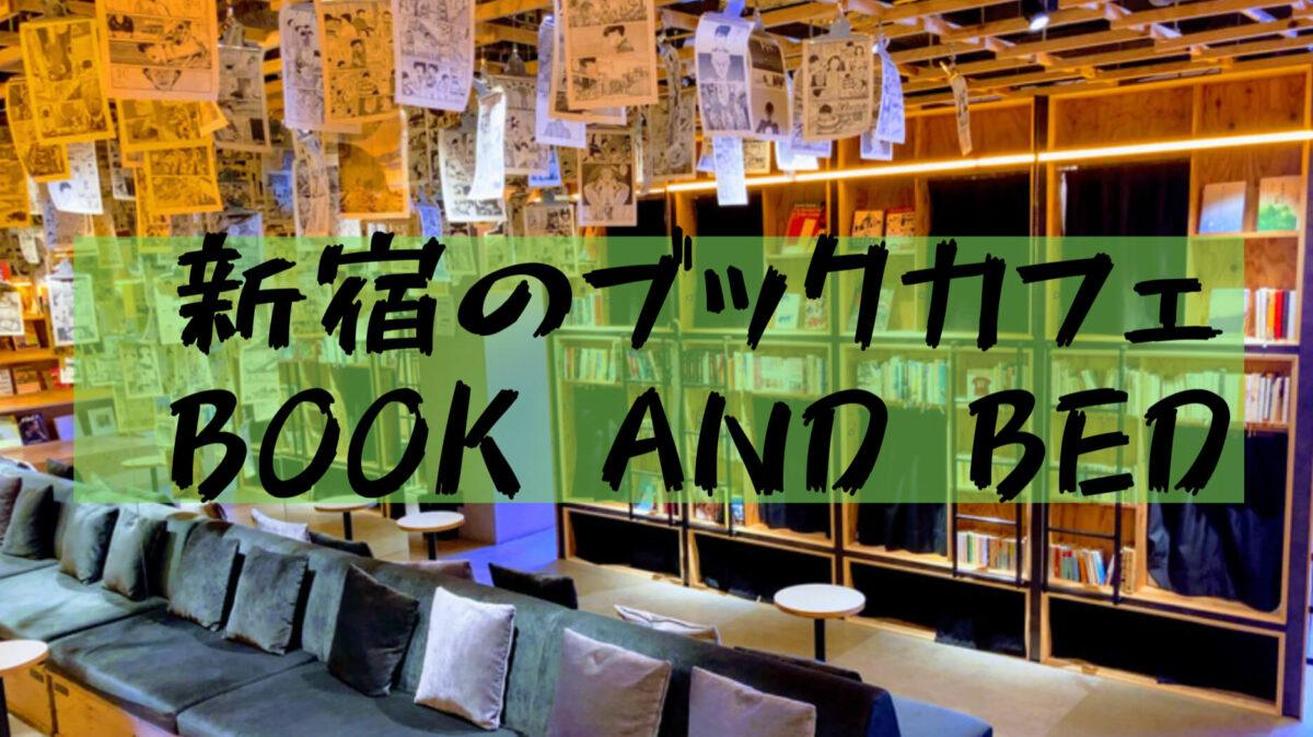 【ブックカフェ】新宿の泊まれるブックカフェby BOOK AND BED TOKYO新宿店に行ってきた