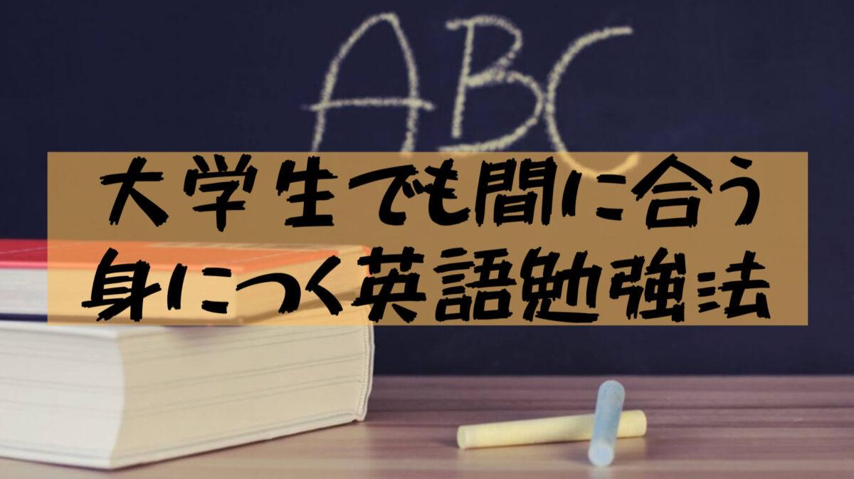 【大学生英語】大学生におすすめ、本当に使える英語勉強法を紹介!