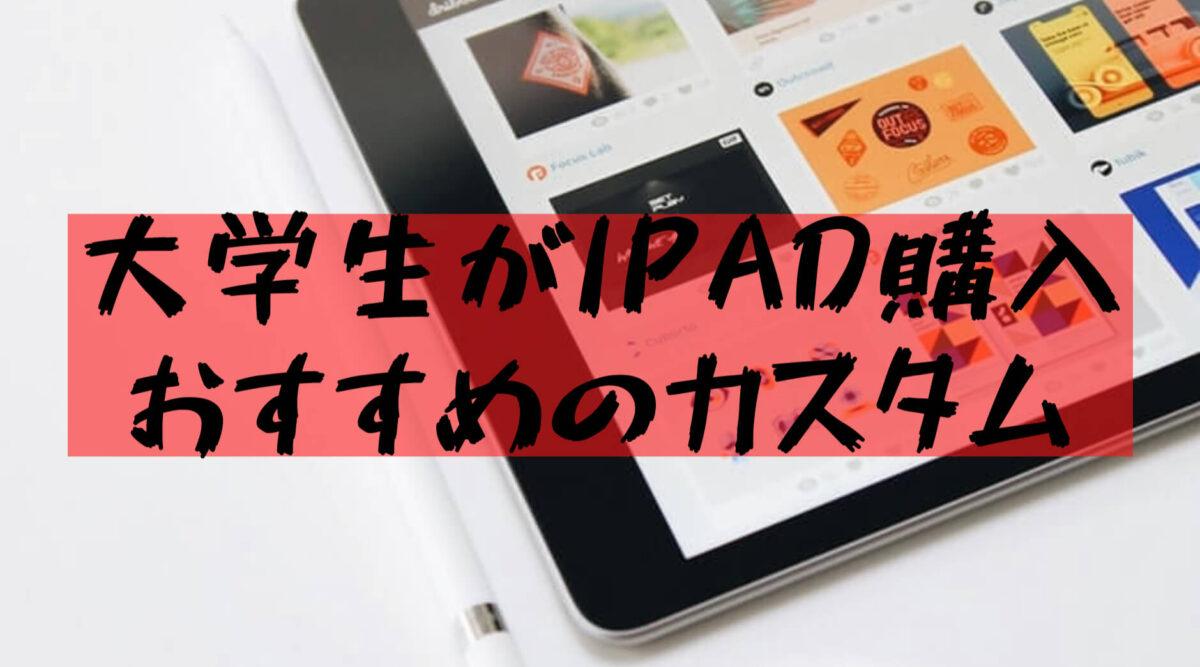 【大学生iPad】大学生が実践したiPad格安購入の方法からおすすめのカスタムまで!