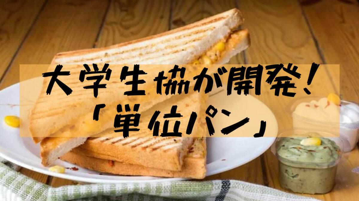 【単位パン】大学生生協で単位が買える?単位パンの中身は毎年違う!製造の秘密やレア物も紹介