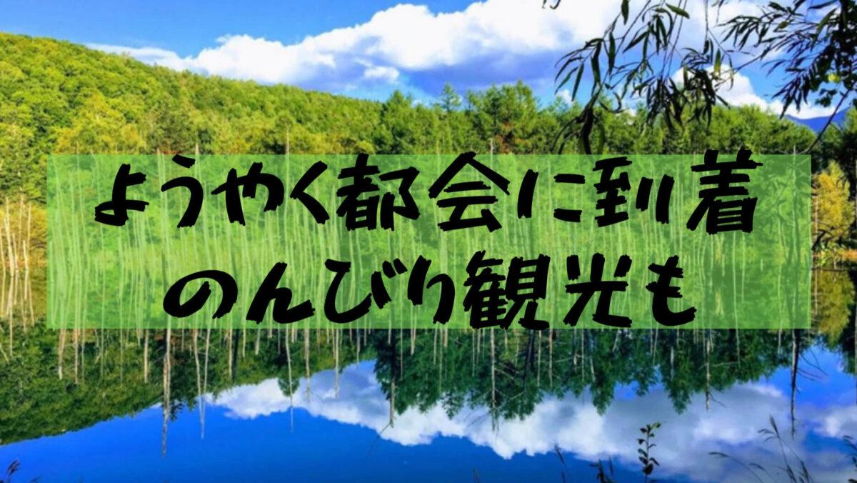 【北海道自転車一周】大学生の北海道自転車一周!1ヶ月・反時計回り(③旭川~長万部方面)