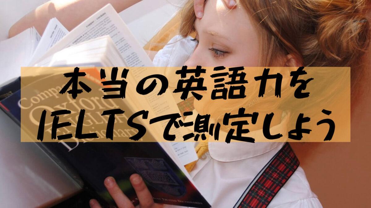 【大学生アイエルツ】大学生の英語はTOEIC以外にも読み書き以外もあるIELTSの受験がおすすめ!