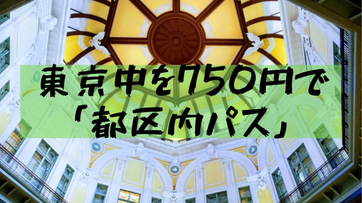 【東京観光旅行】750円で24時間乗り放題のJR都区内パスで東京ぶらり旅のすすめ!観光スポットも紹介