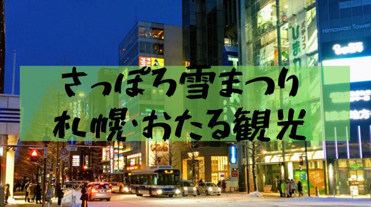 【小樽観光旅行】さっぽろ雪まつりに行ってきた!長万部退寮ついでに札幌・小樽旅行(雪まつり・オルゴール館・六花亭)