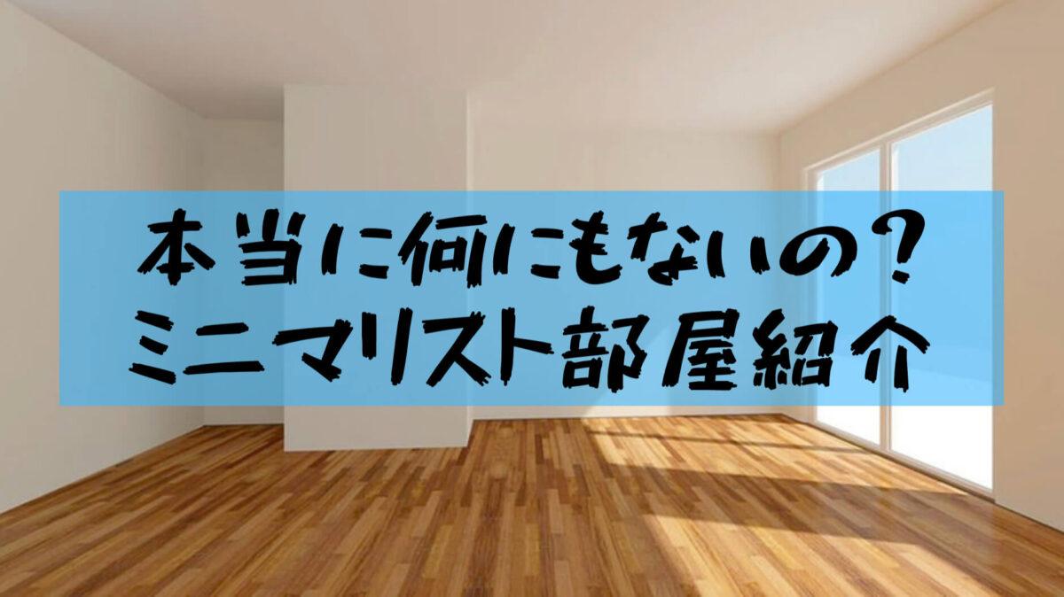 【ミニマリスト部屋】東京で一人暮らしするミニマリスト大学生の部屋をざっと紹介するよ!