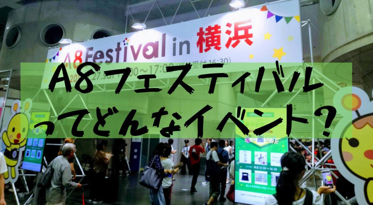 【横浜観光旅行】ブロガーイベント「A8フェスティバル」ついでに旅行(中華街・カップヌードルミュージアム・横浜みなと博物館)