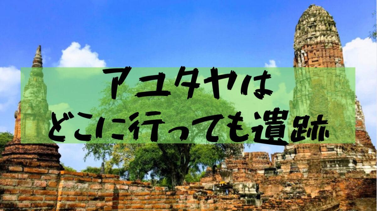 【大学生タイ旅行】大学生バックパッカーの初海外・格安タイ旅行(②アユタヤ編)