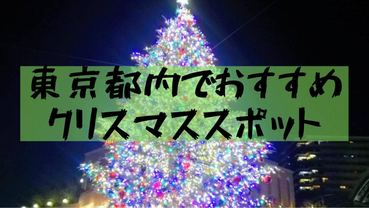 【東京クリスマス】東京のクリスマスイルミネーションおすすめスポット5選(東京・神谷町・恵比寿・汐留・渋谷)