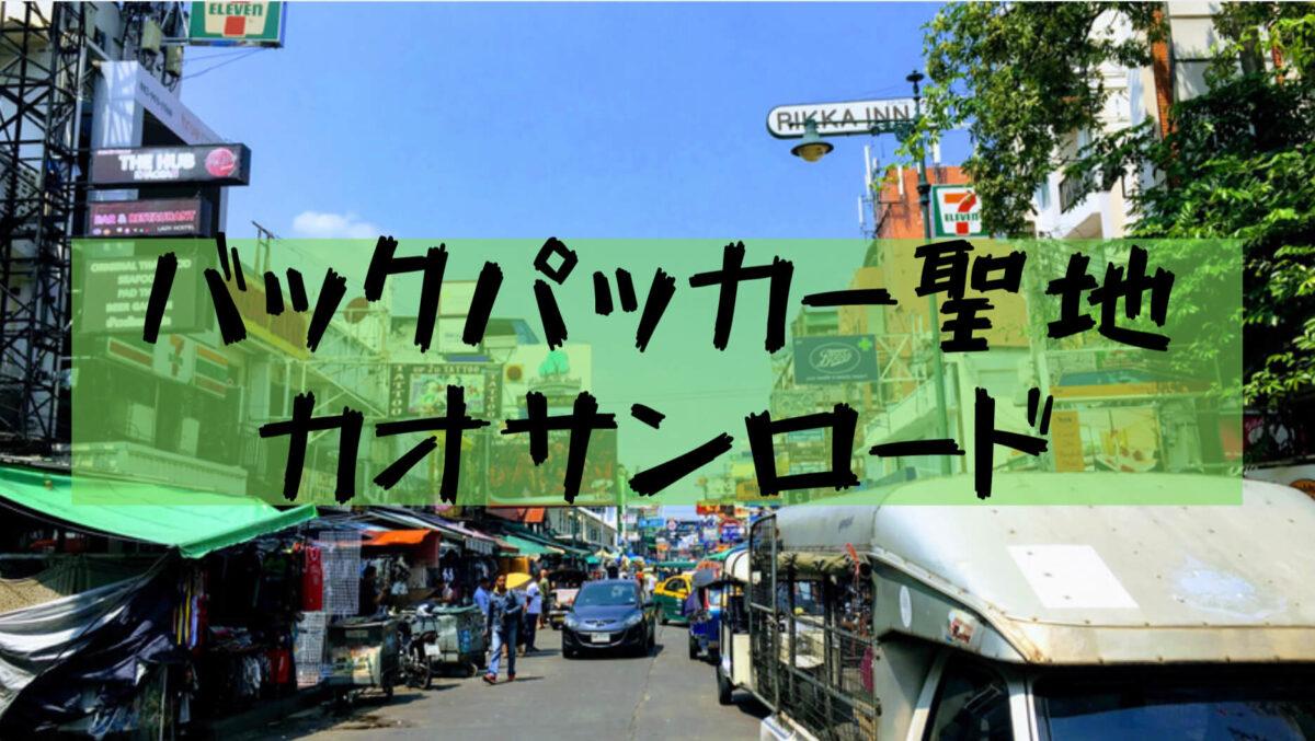 【大学生タイ旅行】大学生バックパッカーの初海外・格安タイ旅行(①バンコク編)