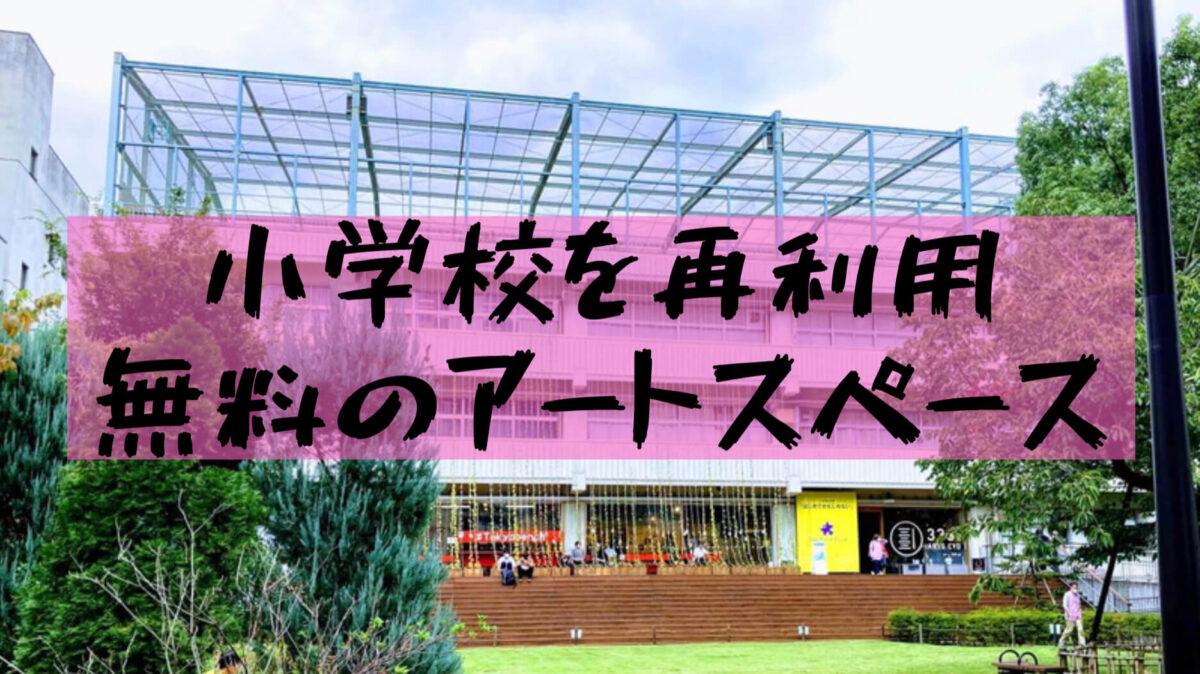 【3331アーツ千代田】東京都千代田区にある廃校を活用したアート施設に行ってきた!