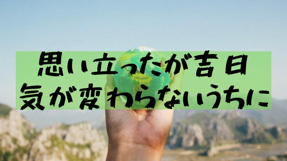 【大学生の海外旅行】大学生バックパッカーが海外旅行の準備に優先順位をつけてみた!大切なことは?