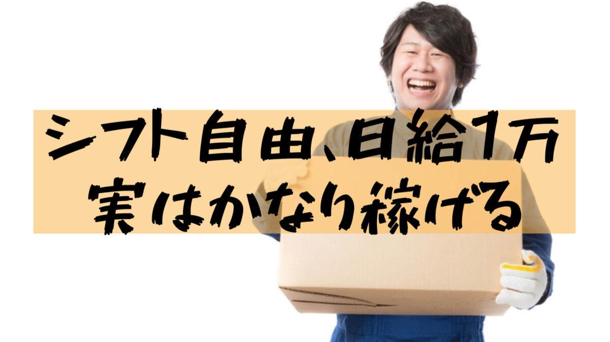 【大学生引越しアルバイト】日給1万円!大学生が手っ取り早く稼げる引っ越しバイトは実際辛いのか?