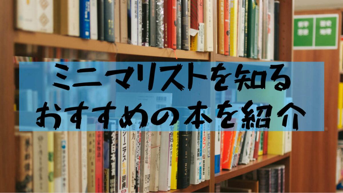 【ミニマリスト本】ミニマリスト?という人におすすめの書籍を紹介(レビュー記事あり)