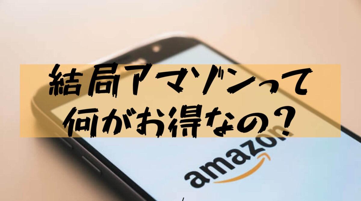 【大学生Amazon】アマゾンプライムの大学生限定版「Prime Student」は通常サービスを半額で!