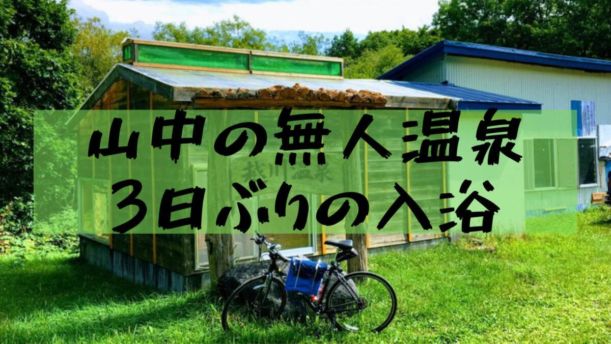 【北海道自転車一周】大学生の北海道自転車一周!1ヶ月・反時計回り(②納沙布岬~留萌方面)